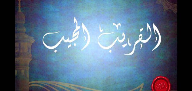 الله هو المستعان (الولي – النصير – القريب – السميع – المجيب)