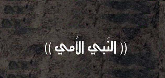 لماذا كان محمد ذلك النبي الأمي