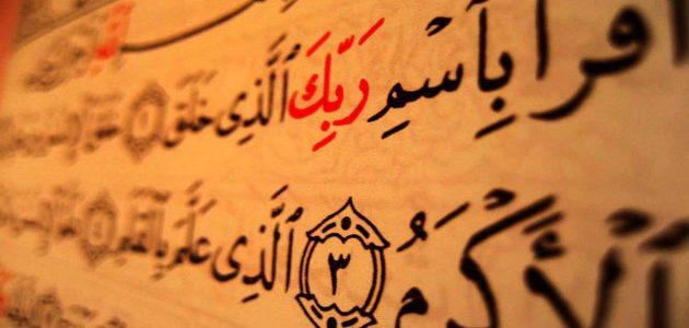 بين الوحي الإلهي واللاوحي في الإسلام والمسيحية (2/1)