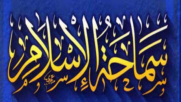 سماحة الإسلام