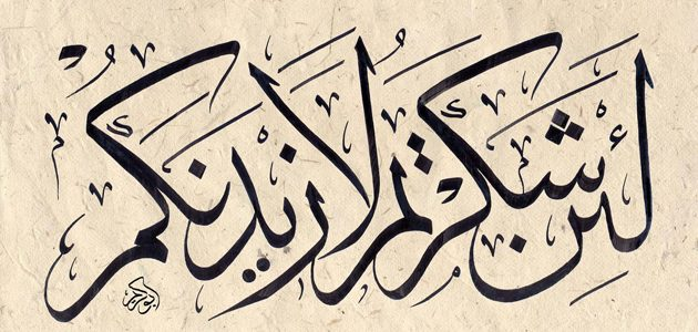 من أخلاق الإسلام: شكر النعمة