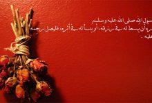 من أخلاق الإسلام: صلة الرحم
