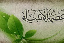 عصمة الأنبياء بين الإسلام والمسيحية