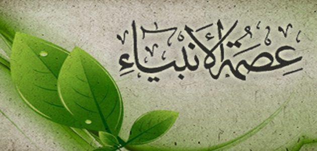 عصمة الأنبياء بين الإسلام والمسيحية (2/1)