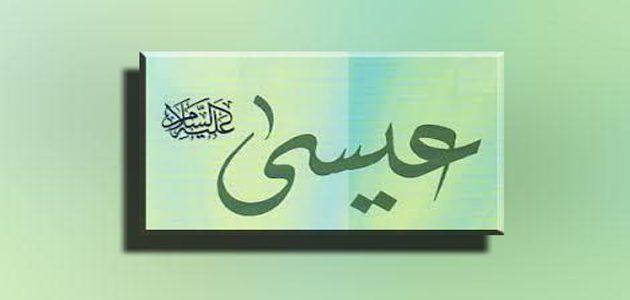 الشفاعة في الإسلام والمسيحية (2/2)
