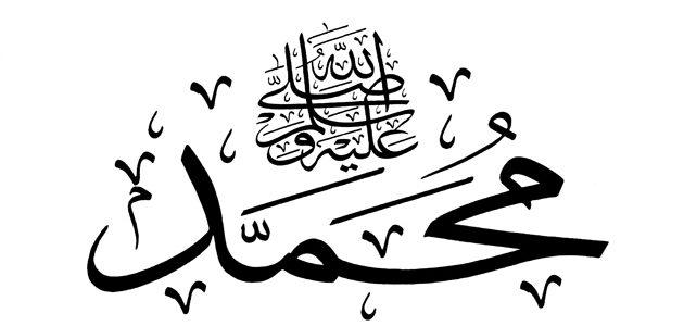 محمد رسول الله في التوراة والإنجيل (2/2)