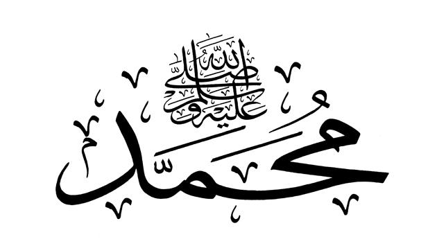 محمد رسول الله في التوراة والإنجيل