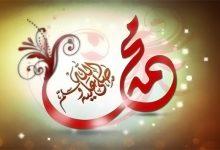 النبي محمد