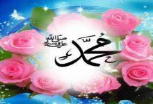 آداب النبي محمد