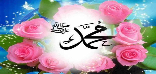 آداب محمد رسول الله