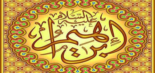 أبرز الأنبياء بين المسيحية والإسلام: 5-النبي إبراهيم عليه السلام