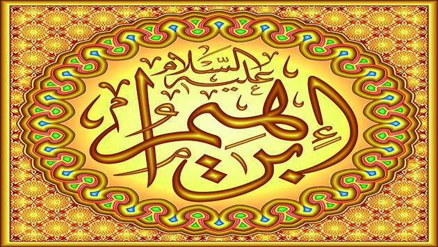 النبي إبراهيم