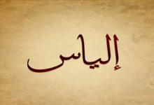 النبي إلياس