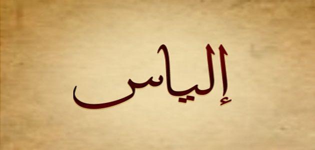 أبرز الأنبياء بين المسيحية والإسلام: 16-النبي إلياس عليه السلام