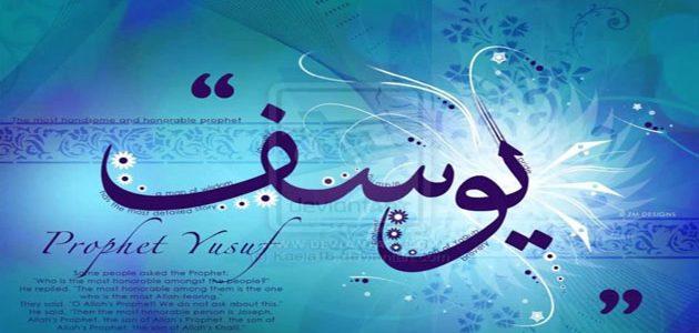 أبرز الأنبياء بين المسيحية والإسلام: 10-النبي يوسف عليه السلام