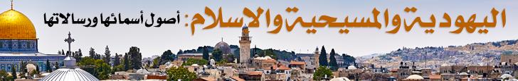 الفرق بين القرآن وأهم كتب الديانات الحالية
