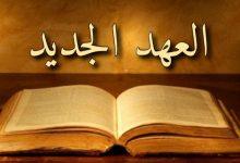العهد الجديد