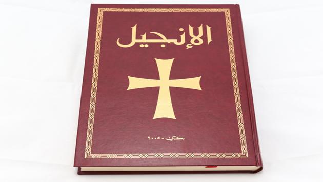 كتاب الانجيل الصحيح