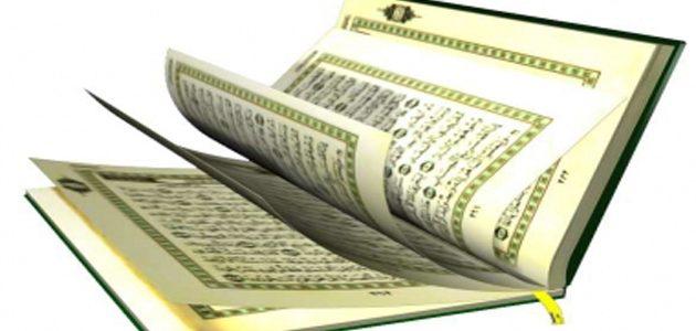 شبهات حول مصدر القرآن
