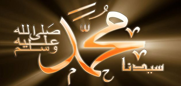 صور من رحمة النبي محمد بغير المسلمين