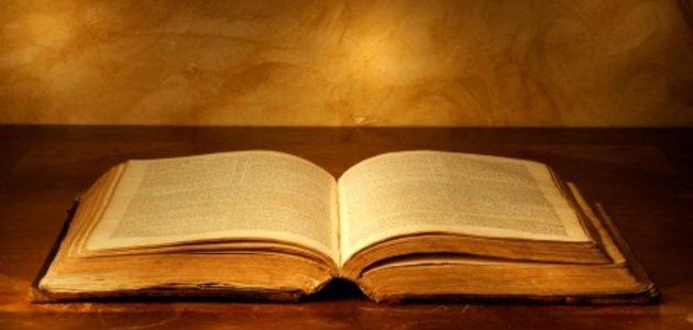 هل الكتاب المقدس يدعو إلى الرذيلة أم الفضيلة؟
