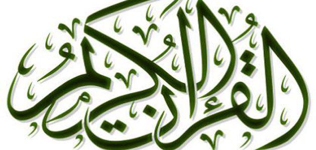 ما هو القرآن الكريم وهل هو كلام الله؟